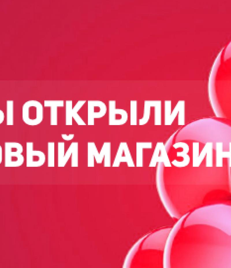 Открытие нового магазина на правом берегу. Адрес: ул. Пр. Дзержинского 14/4.