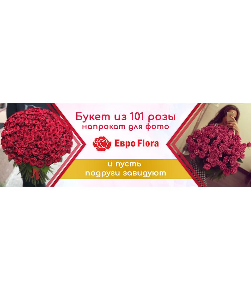 Букет из 101 розы в аренду