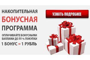 Новая накопительная бонусная программа для наших любимых покупателей!