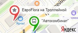 Еврофлора на Троллейной